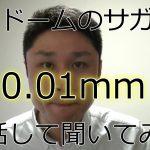 【動画あり】サガミオリジナルに0.01mmコンドームについて電話で問い合わせてみた