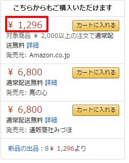サガミオリジナル001 高い