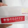 【体験レビュー】薄くて伸びる最強のコンドームはサガミオリジナル001だった