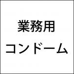 【2017】最新業務用コンドームを徹底解説!