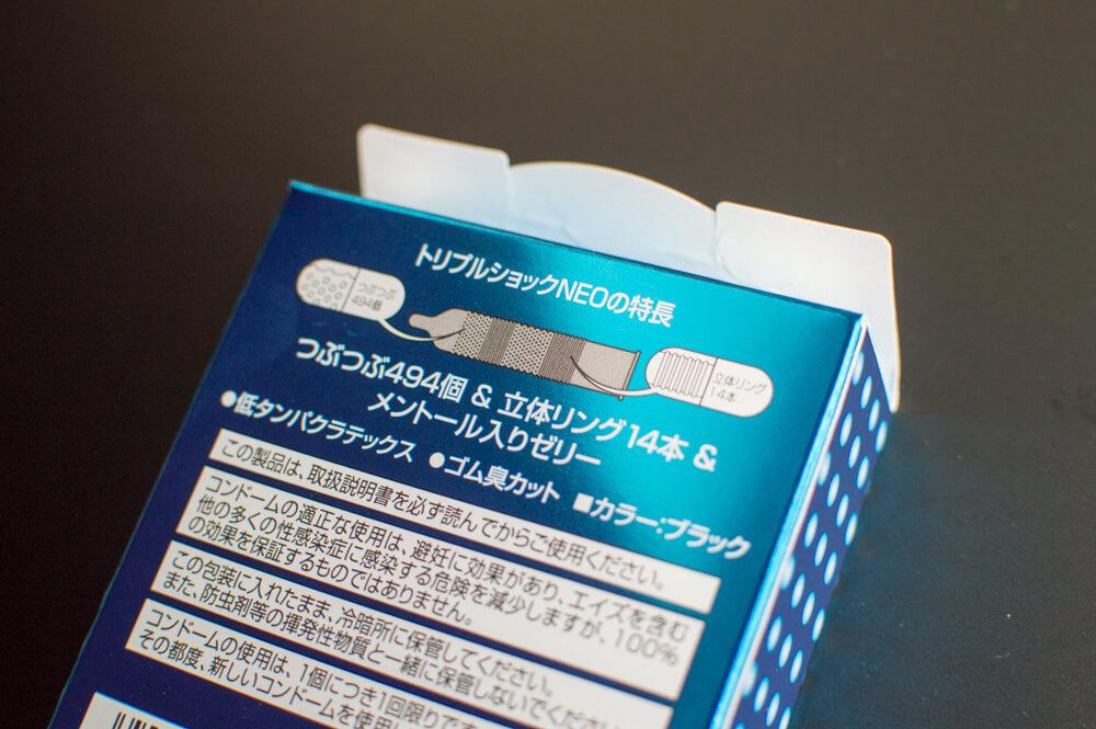 トリプルショックイボ付きコンドーム