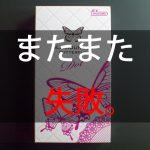【レビュー】コンドームブロガーがグラマラスバタフライドットを詳細レポ