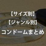 コンドームブロガーが選ぶサイズ別コンドーム18選!