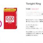 コンドーム 0.00のTonight Ringが危険な予感