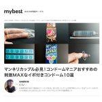 専門家がおすすめするWebサービス『マイベスト』にコンドームブロガーとして掲載されました!