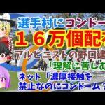 【ゆっくりニュース】選手村にコンドーム16万個配布!「何しに来るの…?」